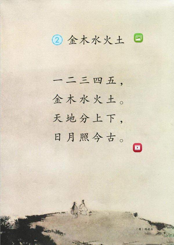 2 金木水火土(第10页)
