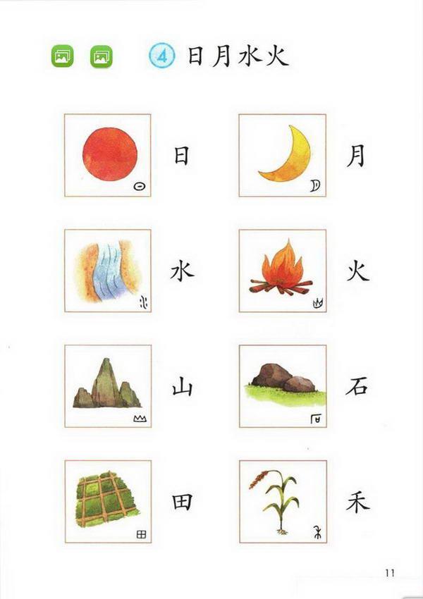 4 日月水火(第14页)