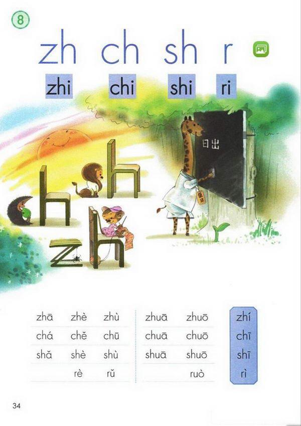 8 zh ch sh r(第37页)