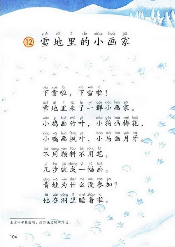 课文 4(第107页)