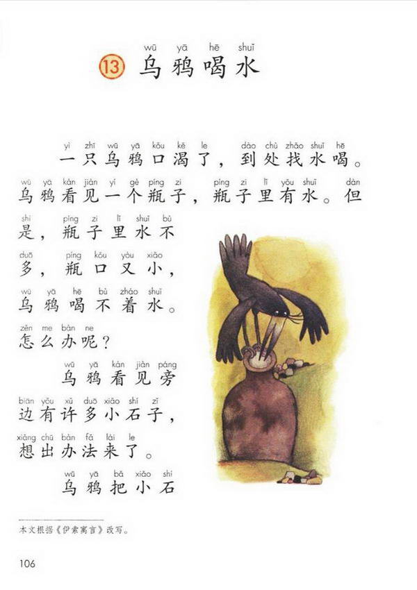 13 乌鸦喝水(第109页)