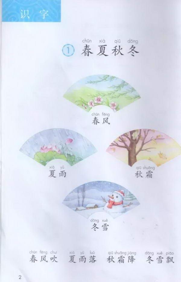 1 春夏秋冬(第5页)
