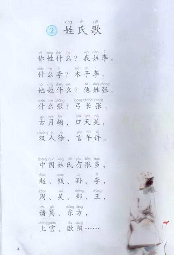 2 姓氏歌(第7页)
