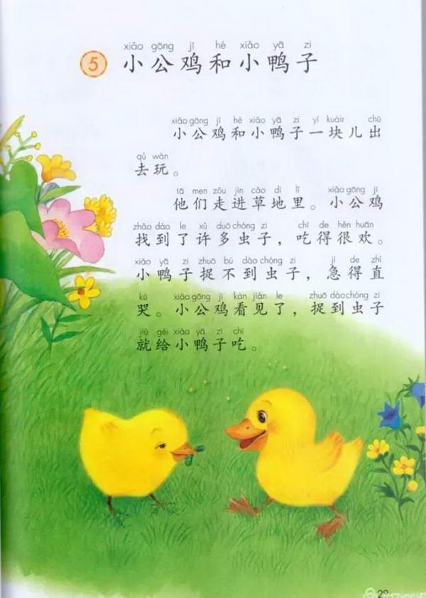 5 小公鸡和小鸭子(第32页)