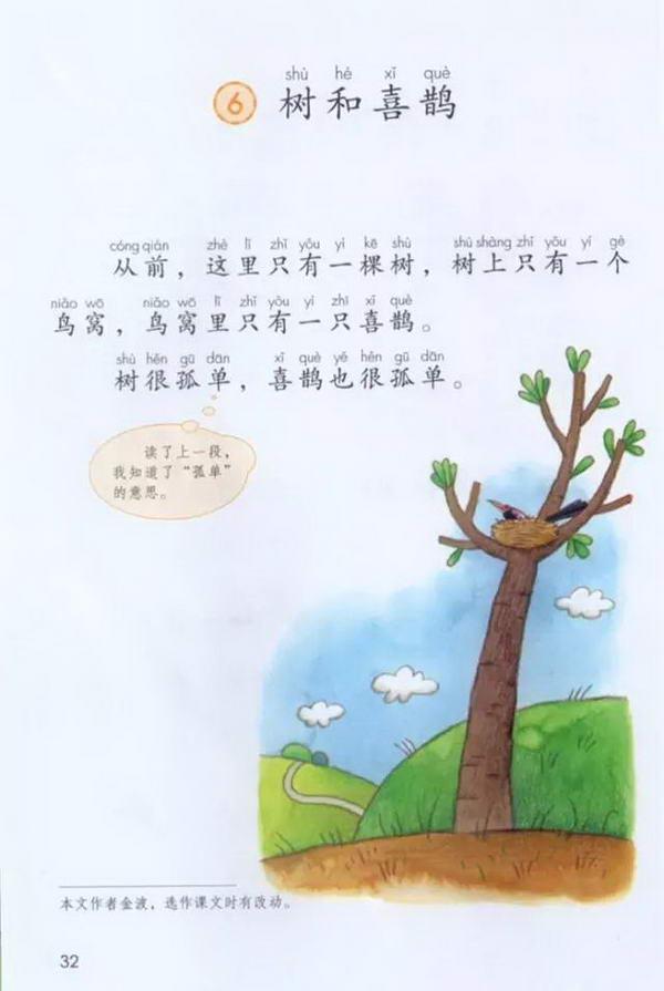 6 树和喜鹊(第35页)
