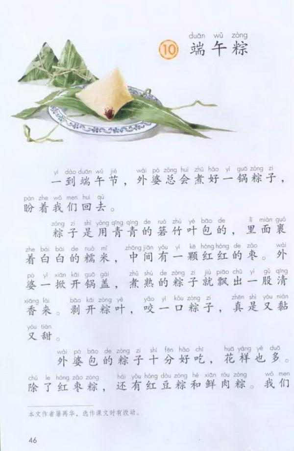 10 端午粽(第49页)