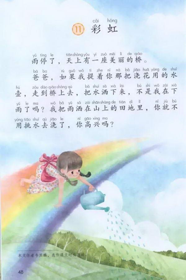 11 彩虹(第51页)