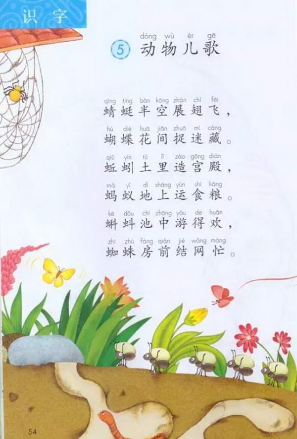 5 动物儿歌(第57页)