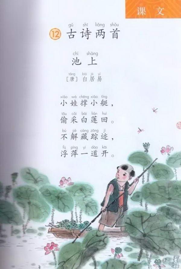 12 古诗二首(第70页)