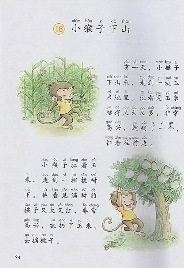 18 小猴子下山(第97页)