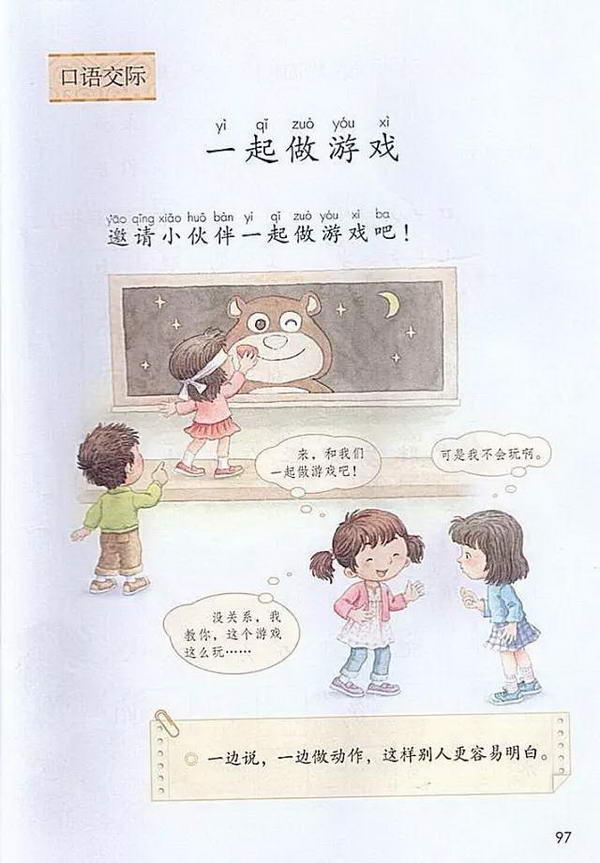 口语交际:一起做游戏(第100页)