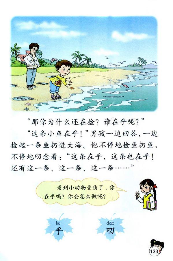 28 浅水洼里的小鱼(第139页)