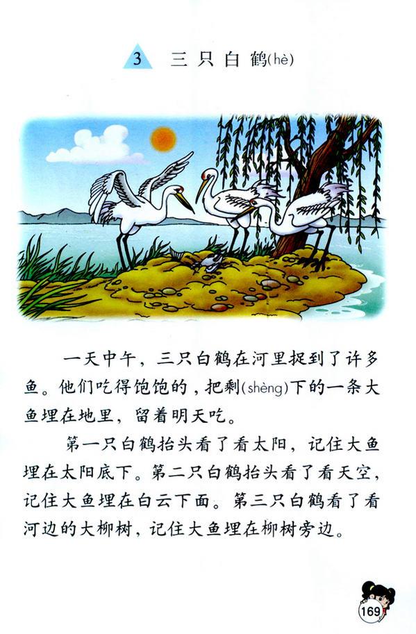 3 三只白鹤(第175页)