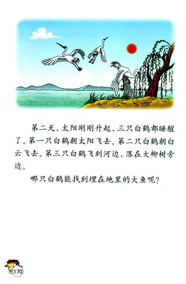 3 三只白鹤(第176页)