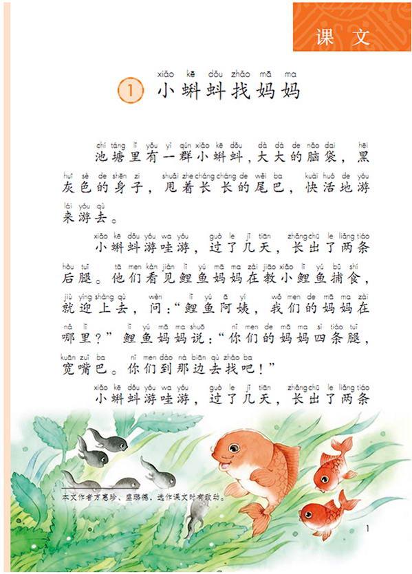 课文1(第4页)