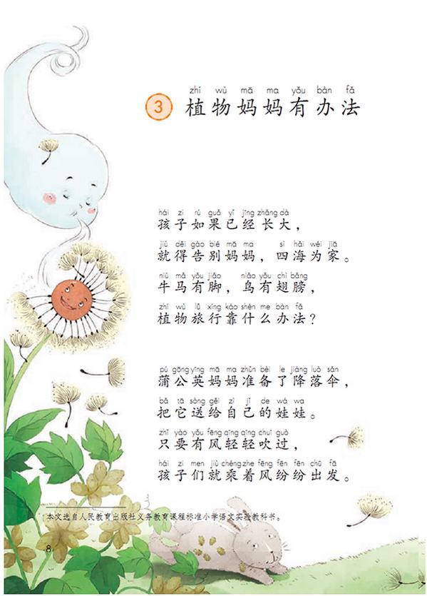 3 植物妈妈有办法(第11页)