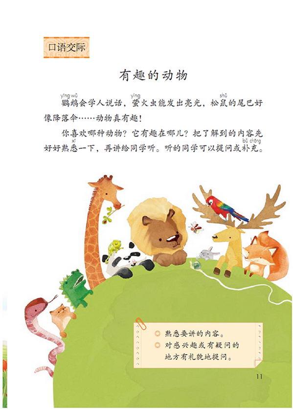 口语交际:有趣的动物(第14页)