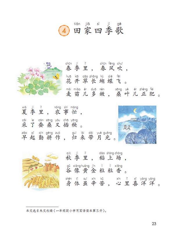 4 田家四季歌(第26页)