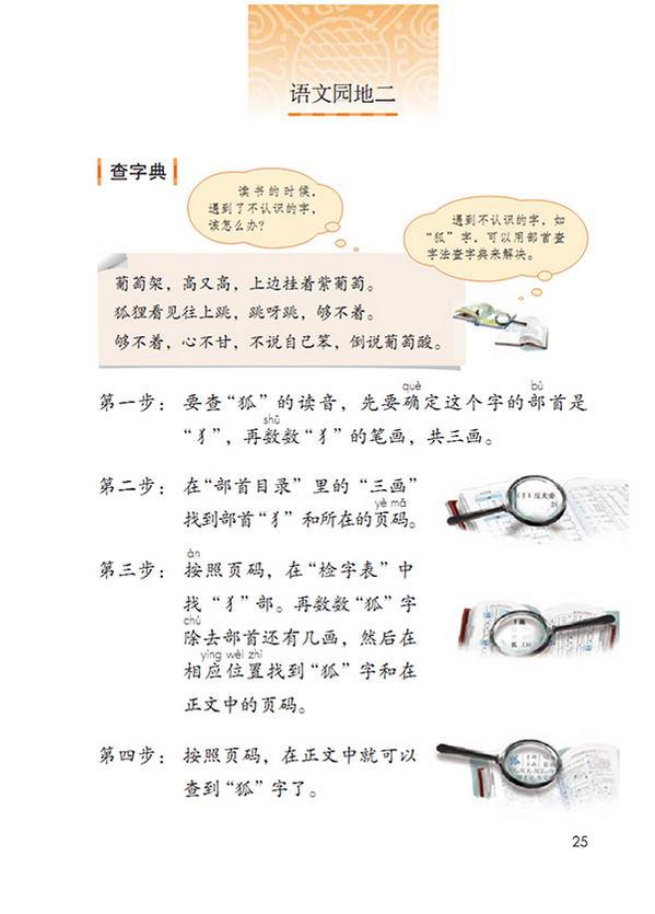 语文园地二(第28页)