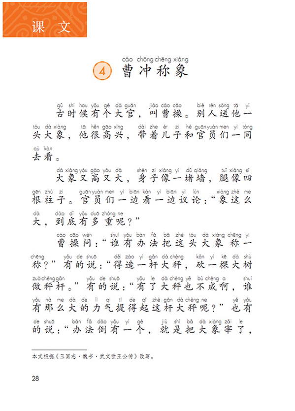 课文2(第31页)
