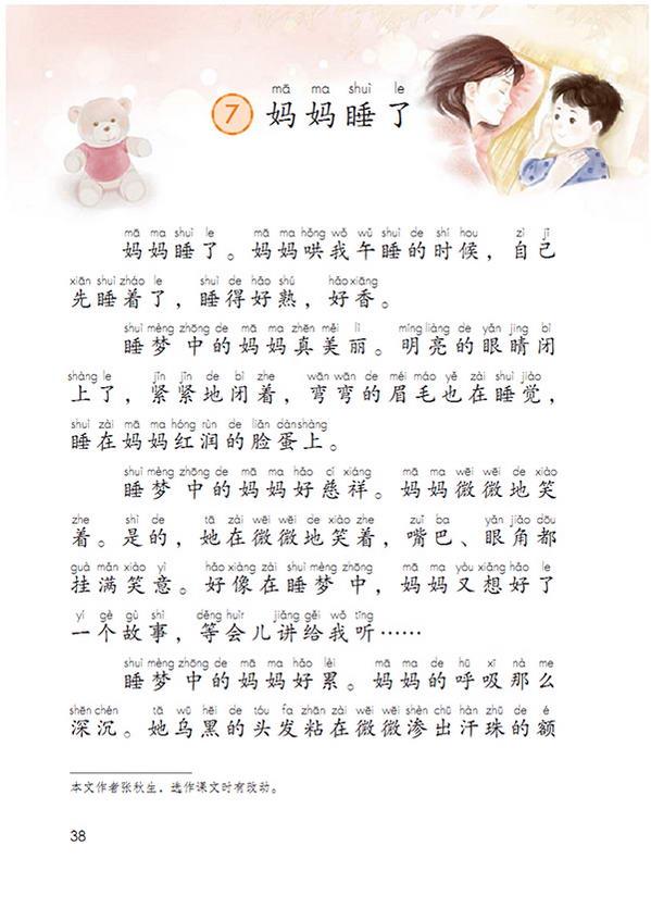 人 教 版 小学 课本 下载