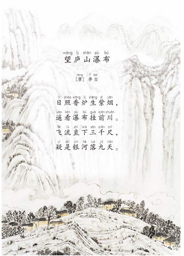 望庐山瀑布(第49页)
