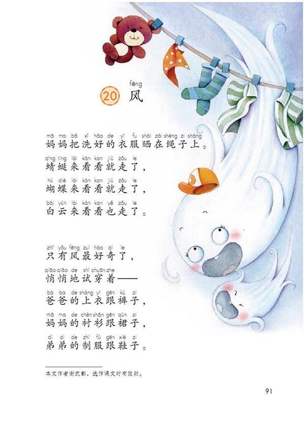 20 风(第94页)