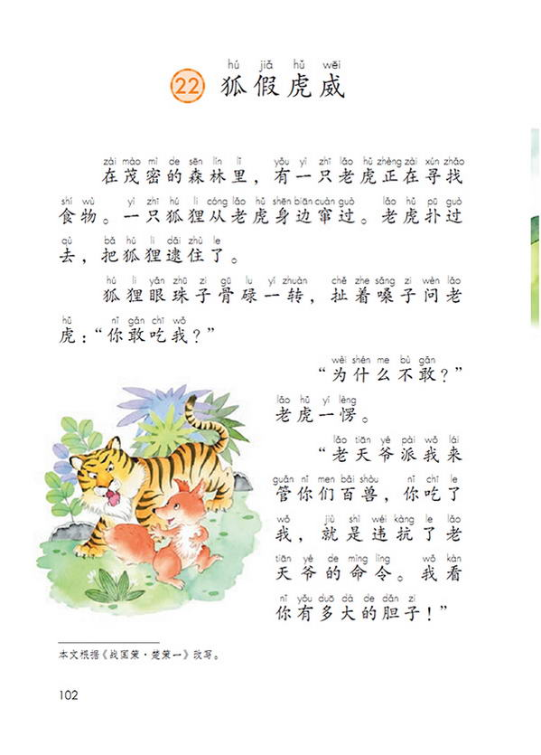 22 狐假虎威(第105页)
