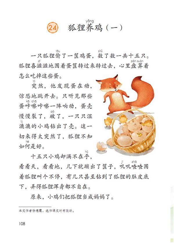 24 狐狸养鸡(一)(第111页)