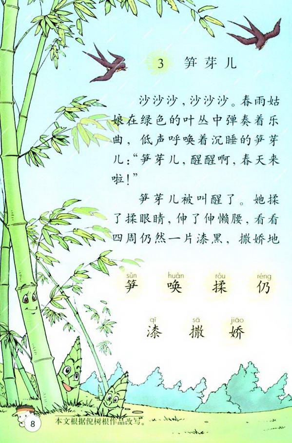 3 笋芽儿(第14页)