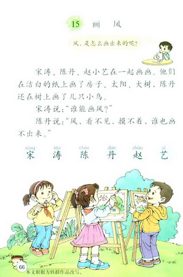 15 画风(第72页)