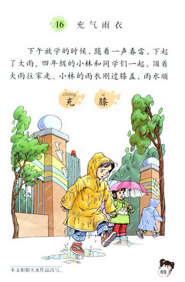 16 充气雨衣(第75页)