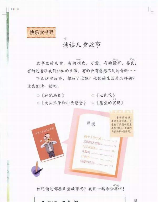 快乐读书吧(第18页)