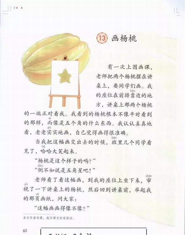 13 画杨桃(第63页)