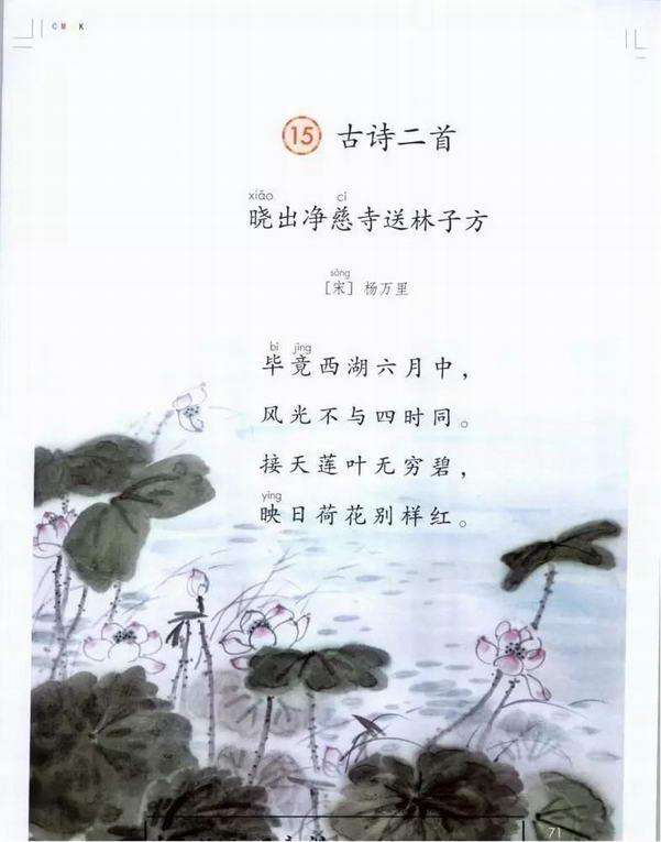 15 古诗二首(第74页)