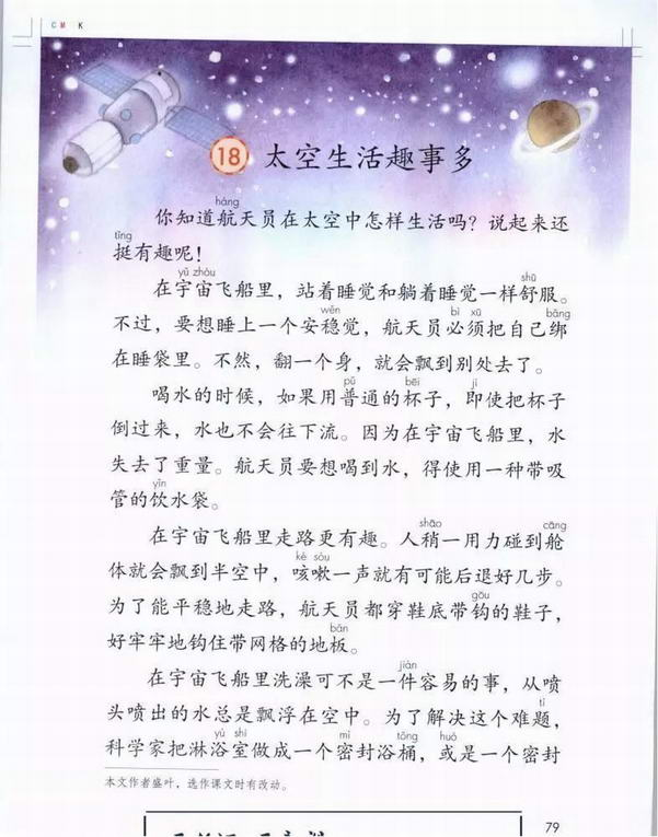 18 太空生活趣事多(第82页)