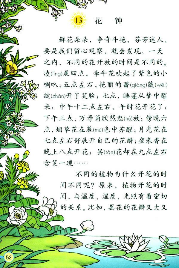 13 花钟(第57页)