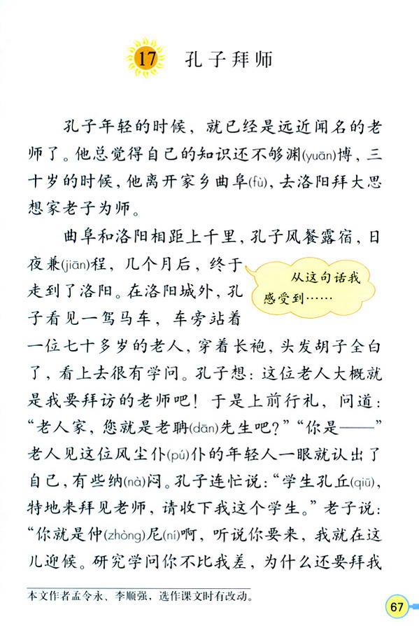 17 孔子拜师(第72页)