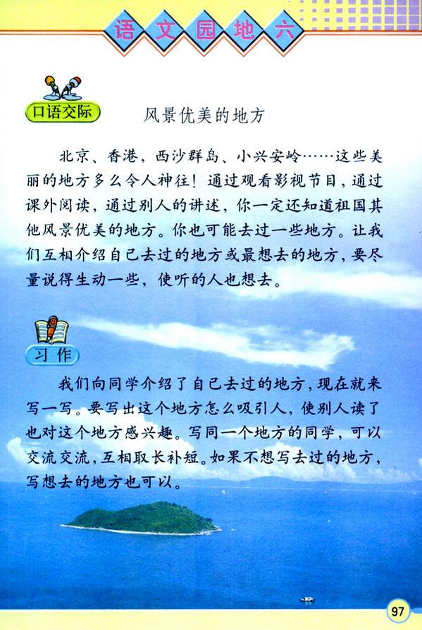 语文园地六(第102页)