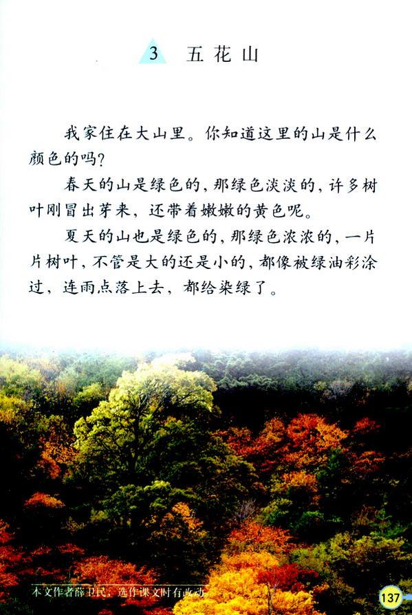3 五花山(第142页)
