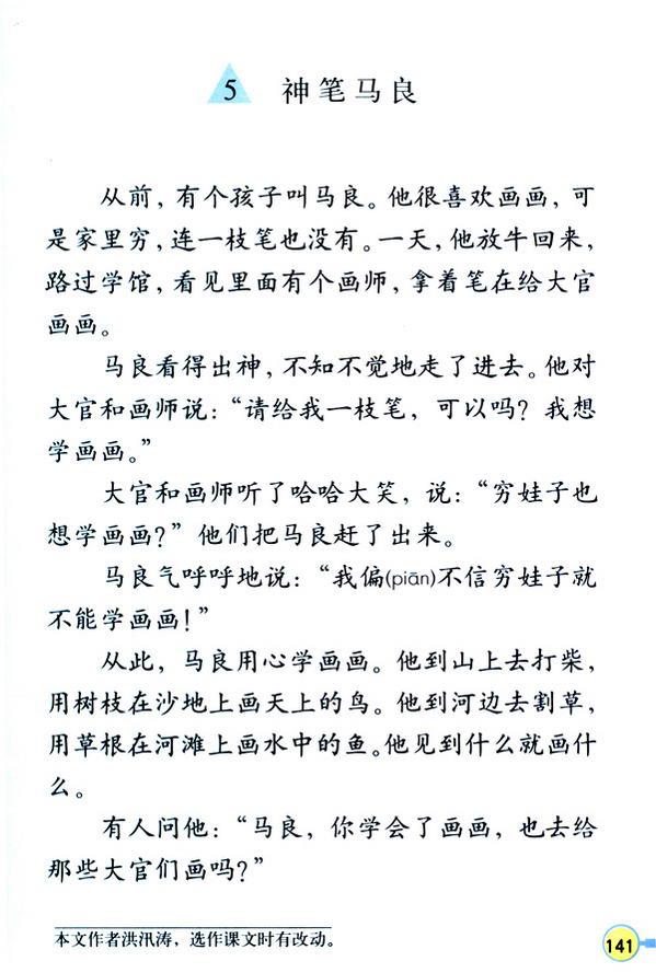 5 神笔马良(第146页)