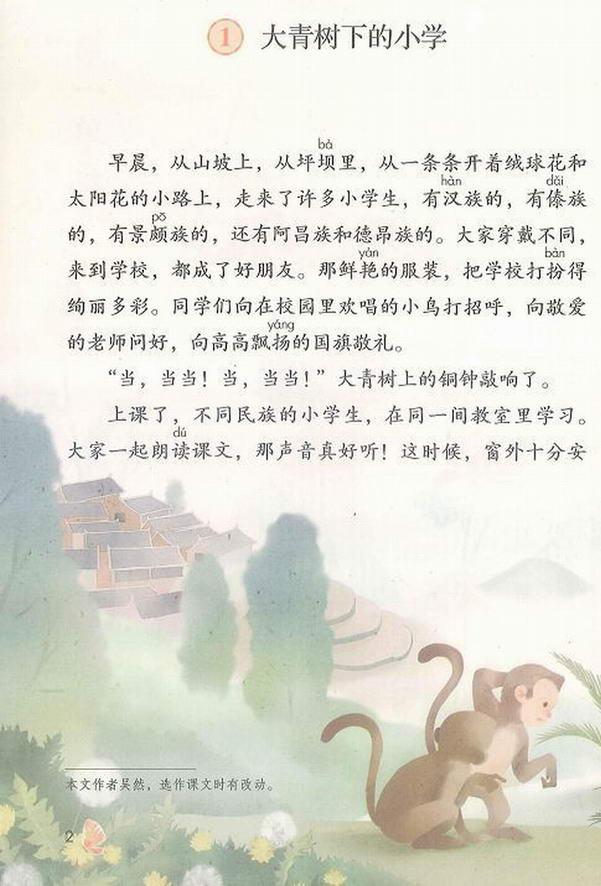 1 大青树下的小学(第6页)