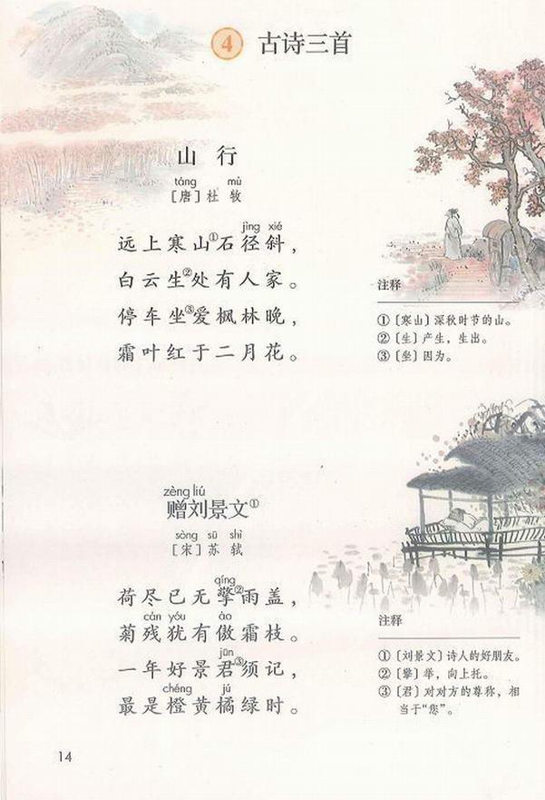 4 古诗三首(第18页)