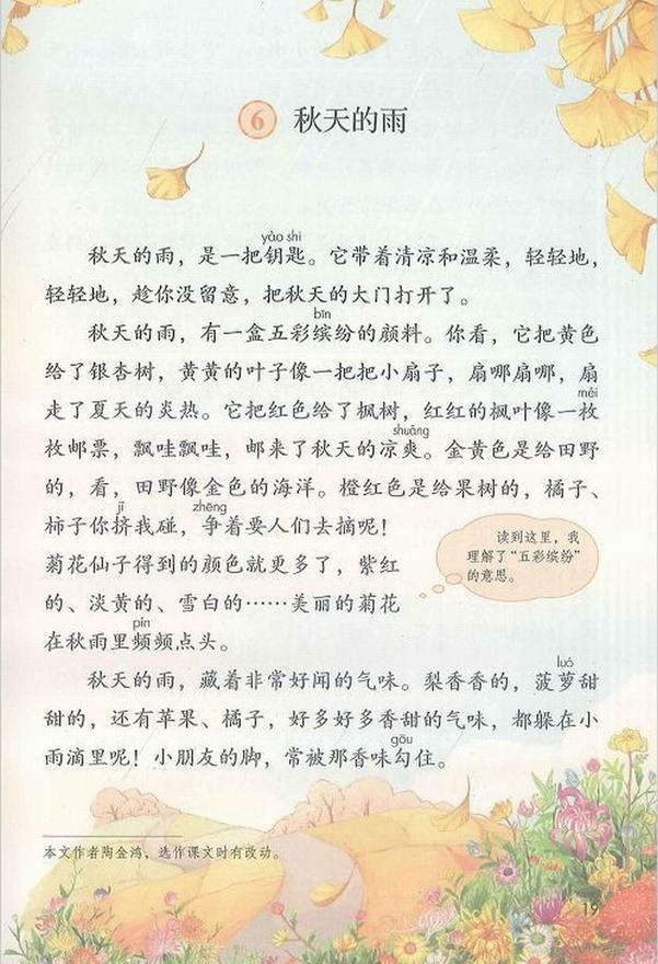 6 秋天的雨(第23页)