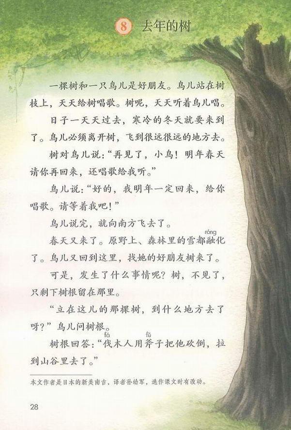 8 去年的树(第32页)