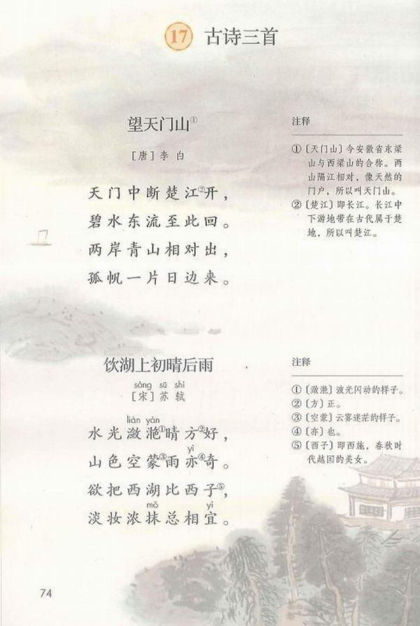 17 古诗三首(第78页)