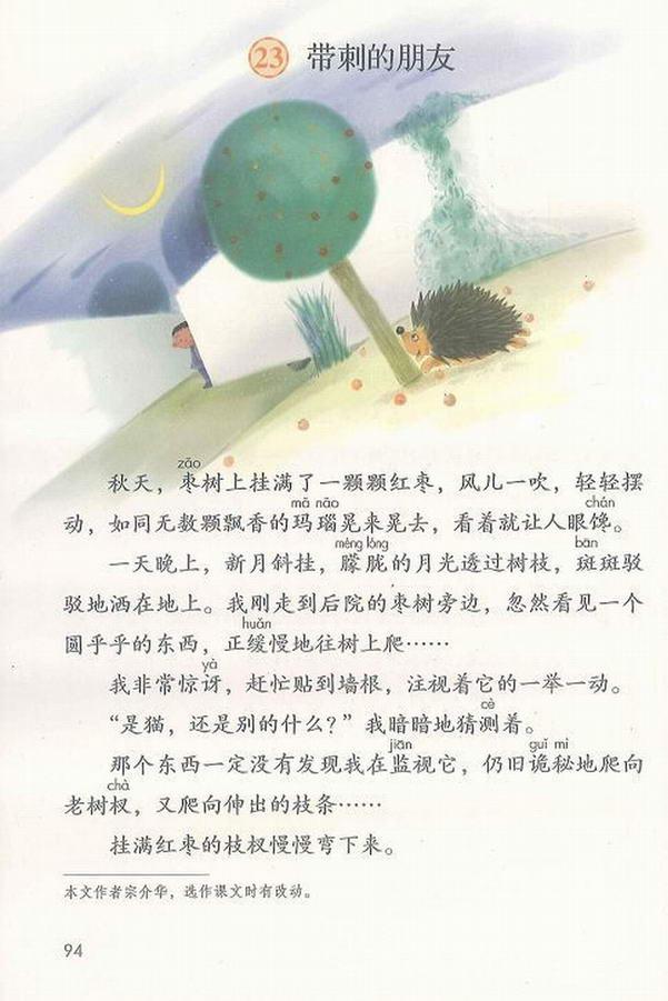 23 带刺的朋友(第98页)