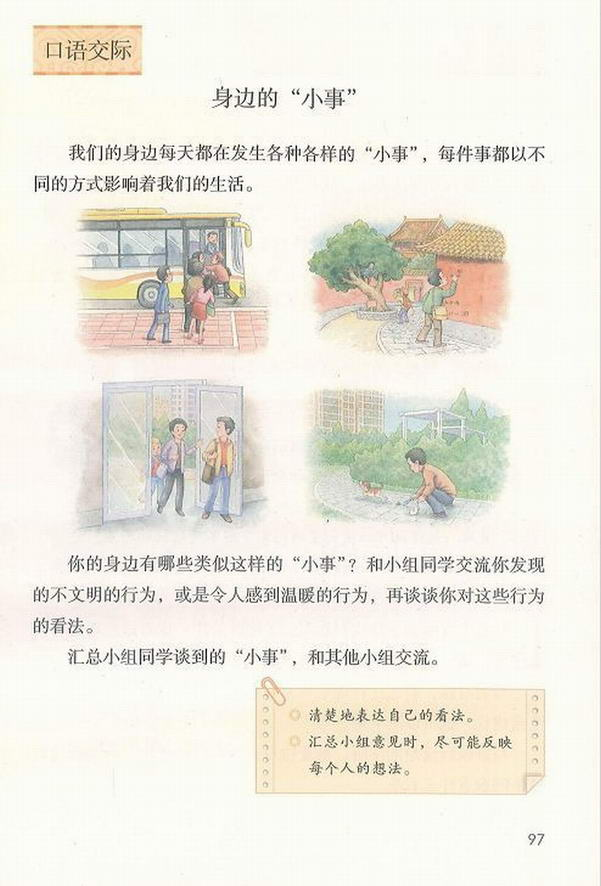 """口语交际:身边的""""小事""""(第101页)"""