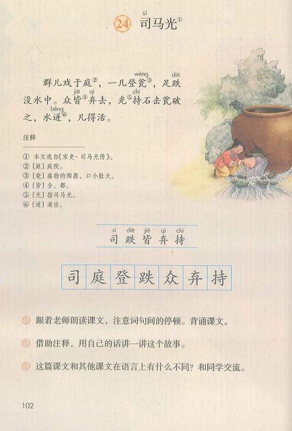 24 司马光(第106页)