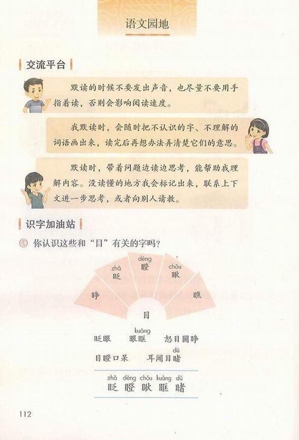 语文园地(第116页)